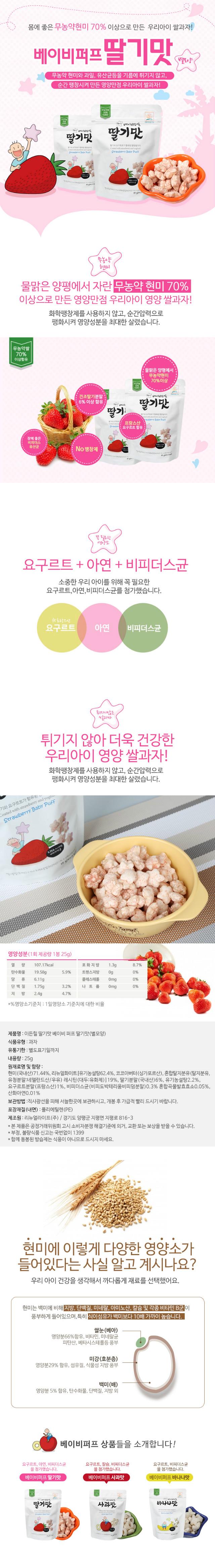 베이비퍼프 딸기.jpg